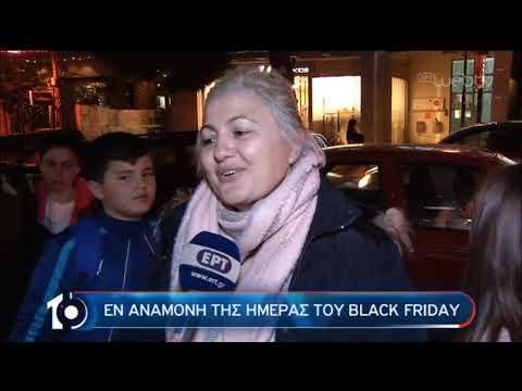 Σε ρυθμούς.. Black Friday η Ελλάδα | 28/11/2019 | ΕΡΤ