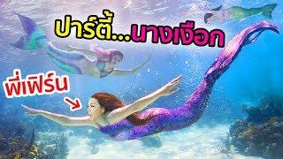 พี่เฟิร์นไปปาร์ตี้นางเงือก สวยที่สุดในประเทศไทย | 108Life - dooclip.me
