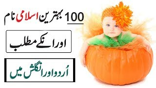Top 10 Muslim baby boy name with urdu meaning | Latest baby