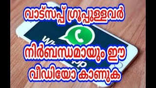 whatsapp group link join malayalam - Kênh video giải trí dành cho
