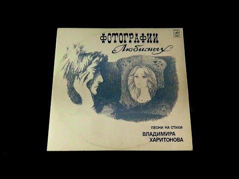 Винил. Фотографии любимых - песни на стихи Владимира Харитонова. 1980