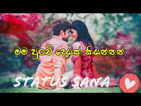 Download Love Sinhala Whatsapp Status 3gp Mp4 Codedfilm 545 likes · 81 talking about this. download love sinhala whatsapp status