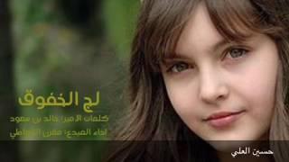 تحميل اغاني شيلة لج الخفوق   كلمات الأمير: خالد بن سعود الكبير   اداء: مقرن الشواطي MP3