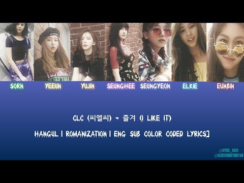 CLC (씨엘씨) – 즐겨 (i Like It) [Color Coded Lyrics] (ENG/ROM/HAN)