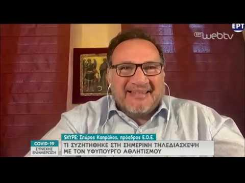 Σπύρος Καπράλος: «Να υπακούμε ο, τι λένε οι ειδικοί» | 23/04/2020 | ΕΡΤ