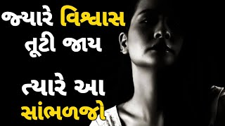 Best Life Changing Motivational Video ! Best Inspirational Quotes In Gujarati ! Motivational Status