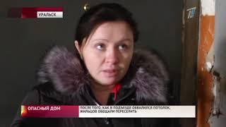 В Уральске жители вынуждены находиться в разрушающемся доме