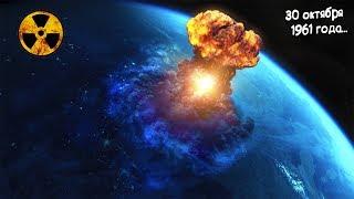 Самые мощные ЯДЕРНЫЕ ВЗРЫВЫ от которых СОДРОГНУЛАСЬ вся планета!