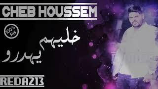 CHEB HOUSSEM 2018   khalihom Yehadro - شاب حسام يعود بقوة خليهم يهدرو Rai jdid 2019