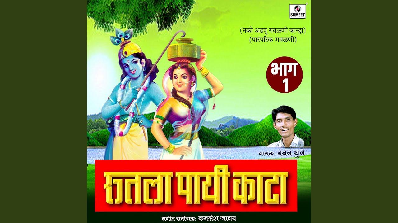 Radhe chal mazya gavala jau Bhajan Lyrics - राधे चल माझ्या गावाला जाऊ सारे गोकुळ फिरून पाहू - Mahesh Hiremath - Gavlan Bhajan