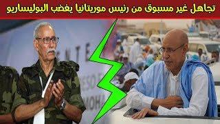 تجـ ـاهل غير مسبوق من رئيس موريتانيا لملف الصحراء  يفاجئ البوليساريو