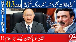 China's Important Message to Pakistan   Headlines   03:00 AM   22 July 2021   92NewsHD