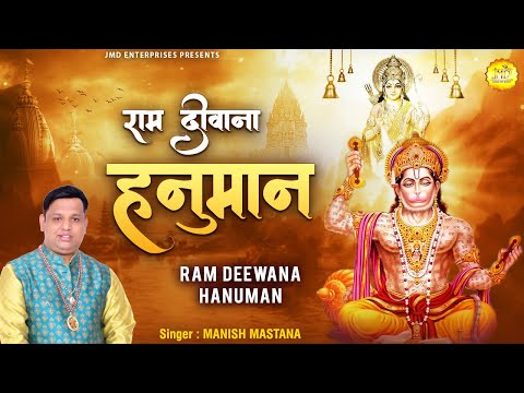 ram deewana hanuman