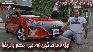 First Electric Car from Hyundai Ionic Movie