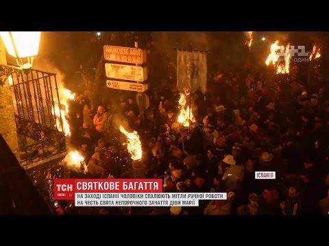 Пісні та вогонь: на заході Іспанії відзначили свято Непорочного зачаття Діви Марії