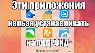 Эти приложения надо удалить со смартфона АНДРОИД