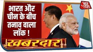 भारत और चीन में तनाव, आखिर LAC पर क्यों है तनाव की स्थिति ?   Khabardar   June 4, 2020