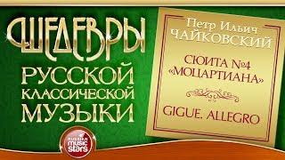 ЧАЙКОВСКИЙ ❂ МОЦАРТИАНА ❂ СЮИТА №4 ❂ GIGUE. ALLEGRO ❂ ШЕДЕВРЫ РУССКОЙ КЛАССИЧЕСКОЙ МУЗЫКИ ❂