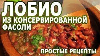 Рецепты блюд. Лобио из консервированной фасоли рецепт