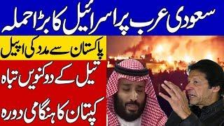 PM Imran says Developing Relations with Saudi Arabia a top priority   Khoji TV