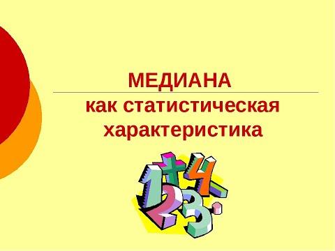 """Алгебра 7 класс. Тема: """"Медиана как статистическая характеристика""""."""