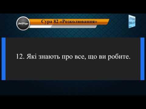 Читання сури 082 Аль-Інфітар (Розколювання) з перекладом смислів на українську мову (Мішарі)