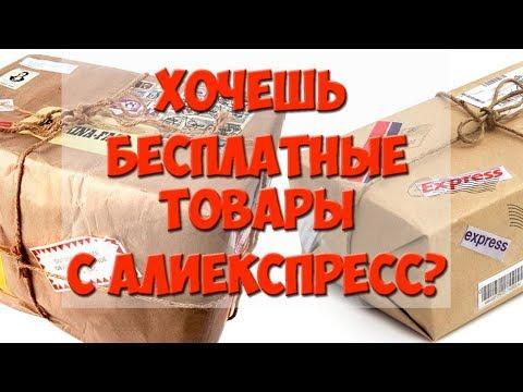 Бесплатные товары с AliExpress на 41$ / КОНКУРС НА 10 $
