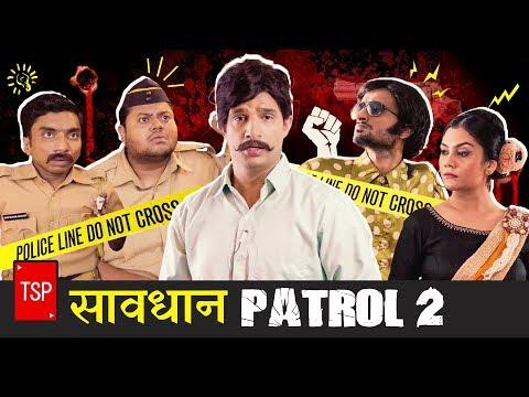 सावधान  इंडिया Spoof 2 - 'हीरोइन की मौत' | TSP's Bade Chote