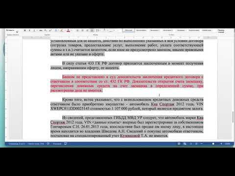 20.06.16г. Банком не представлено в суд доказательств заключения кредитного договора