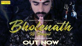 bhole baba songs haryanavi 2019 - TH-Clip