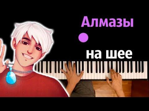@Топовский  - Алмазы на шее ● караоке | PIANO_KARAOKE ● ᴴᴰ + НОТЫ & MIDI