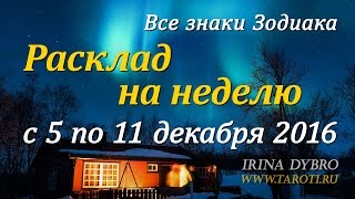 Гороскоп Таро для всех знаков Зодиака на неделю c  5 по 11 декабря 2016