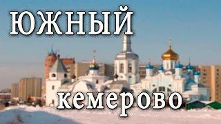 Южный.Кемерово