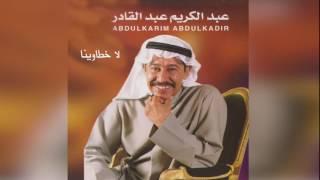 اغاني طرب MP3 عبدالكريم عبدالقادر - لا خطاوينا hozon أشجان القديم عربي music تحميل MP3