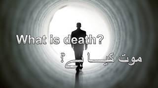 What is Death | موت کیا ہے | Urdu Bible Study with Rashid Masih