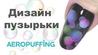 Дизайн ногтей Мыльные Пузыри ⚪️ Аэропуффинг