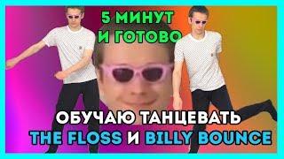 #ИЗИДЕНС BACKPACK KID (THE FLOSS) И BILLY BOUNCE DANCE, ТАНЦУЕМ КАК КРУТЫЕ