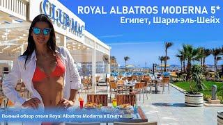 Royal Albatros Moderna 5* Обзор отеля в Шарм-Эль-Шейхе