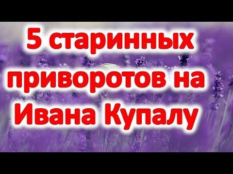 5 старинных приворотов на Ивана Купалу Обряд на воду на соль на травы
