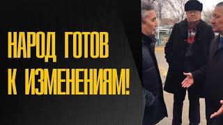 НАРОД ГОТОВ К ИЗМЕНЕНИЯМ!