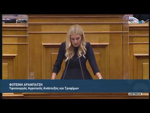 Φ.Αραμπατζή(Υφυπουργός Αγροτικής Ανάπτυξη και Τροφίμων)(Προϋπολογισμός 2021)(14/12/2020)