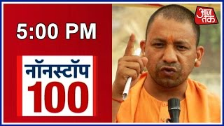 Non Stop 100: We Must Work For 18 To 20 Hours A Day In UP, Says Yogi  Adityanath