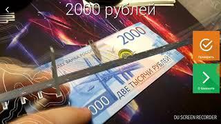 Смотреть онлайн Как выглядят новые купюры 200 и 2000 рублей