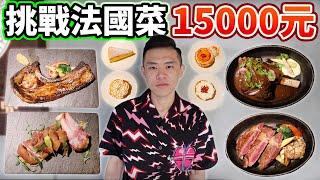 大胃王挑戰法國菜能吃幾道?花15000元吃垮自己!丨MUKBANG Taiwan Competitive Eater Challenge Big Food Eating Show 大食い