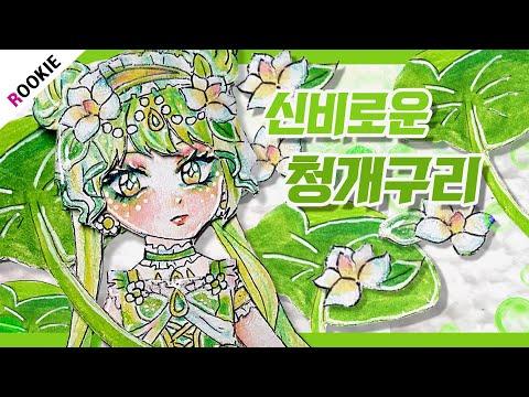 STORY) SD 종이인형 청개구리🦎 | 그림 강좌 | 종이구관 만들기 | 청개구리 의인화 | SD frog paper doll |