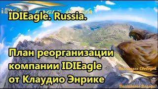 IDIEagle Russia - План реорганизации компании IDIEagle от Клаудио Энрике