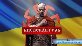 Киевская Русь и Джохар Чеченский