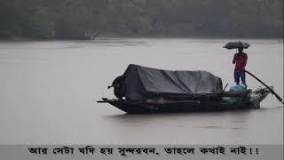preview picture of video 'অপরুপ সুন্দর বৃষ্টি'