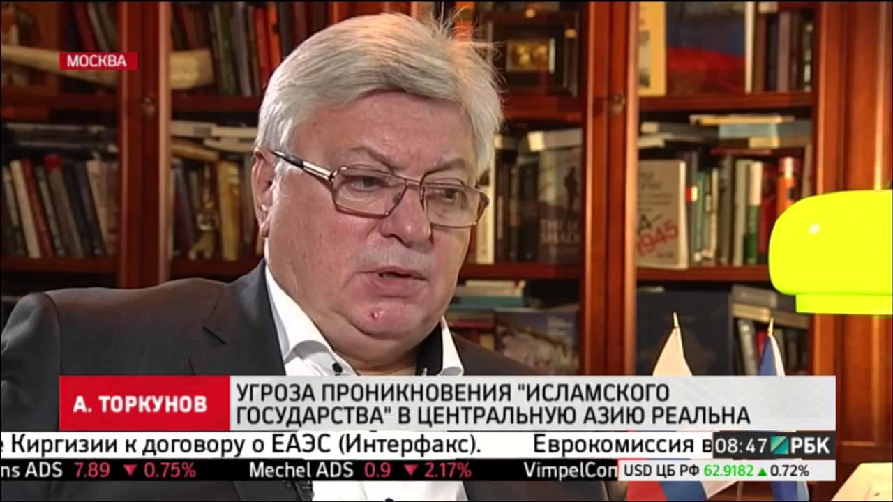Интервью А.Торкунова телеканалу РБК