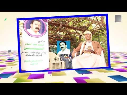 علاج عشبي لمرض العقم أذهل الجميع ـ خالد أحمد حسن ـ صنعاء ـ إثبات فائدة العلاج